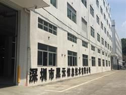 工業4.0在深圳系列報導一》黑云信息靠iOS系統 成中國製造2025模範