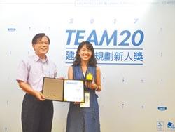 TEAM20建築新人獎 台生表現優異