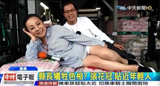 宣傳尺度無極限 張花冠熱褲露腿推農產