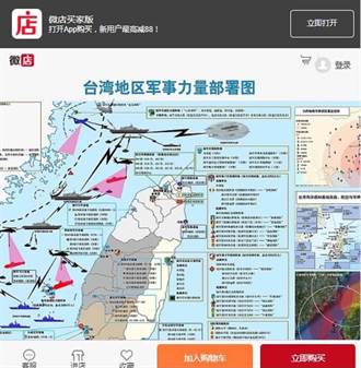 台灣詳盡軍力部署圖 竟被大陸拿來公開賣!