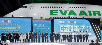長榮波音747-400客機 揮別1/4個世紀