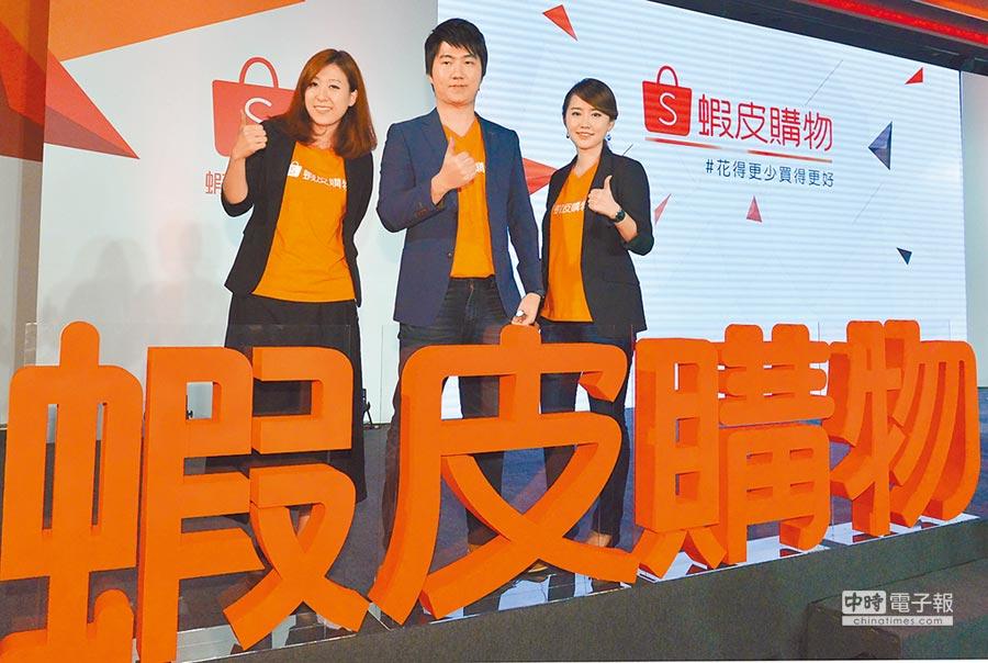蝦皮拍賣24日舉辦品牌升級記者會,由首席營運長馮時欽(中)帶領團隊出席。圖/王德為