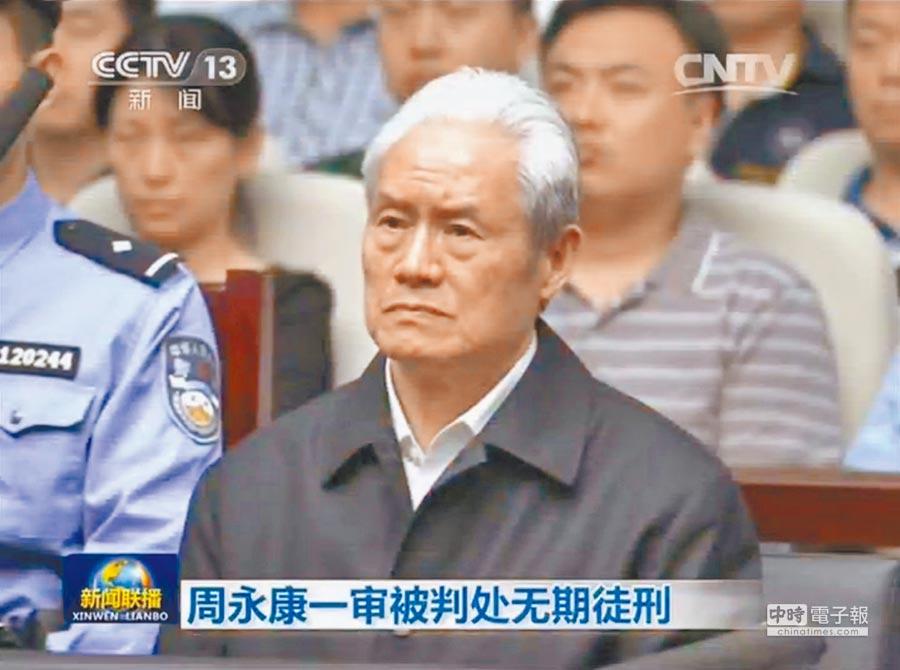 2015年6月11日,周永康在天津接受庭審。(中新社)