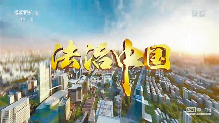 央視推出六集政論片《法治中國》,為即將召開的中共十九大造勢。(視頻截圖)