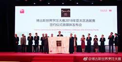 國際廚藝大賽Bocuse dOr 明年在廣州舉行
