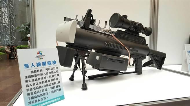 空拍機攔截槍。(台北市警察局提供)