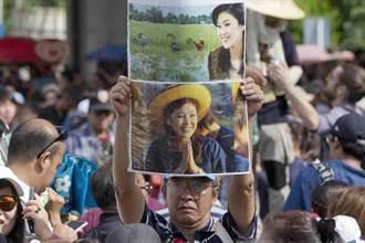 泰前總理盈拉怎麼逃走的? 官員認為是海遁
