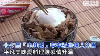 七夕用「牛丼飯」牢牢抓住情人的胃 平凡美味愛料理讓感情升溫