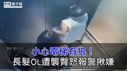 小心電梯有狼! 長髮OL遭襲臀怒揪嫌報警
