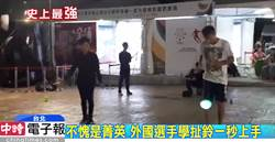 選手村夜晚超嗨!瘋玩扯鈴體驗台灣文化