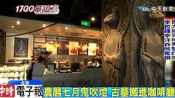 北京「古墓咖啡廳」 菜單打開嚇死顧客