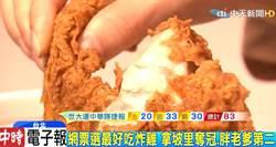 胖老爹炸雞同餐不同價 套餐貴20元惹議