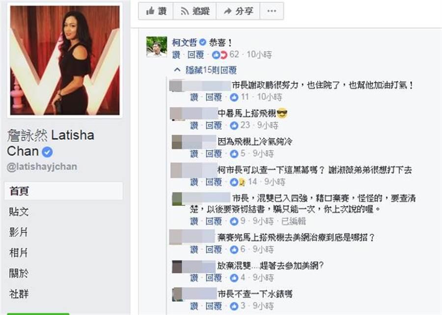 台北市長柯文哲到詹詠然臉書留言「恭喜」,被網友吐槽。(截自詹詠然臉書)