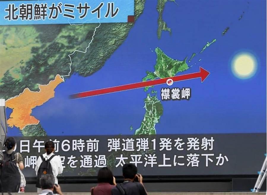 圖為東京民眾正在觀看北韓導彈試射掠過日本領土北部的新聞。(美聯社)