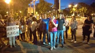 國會已死!不滿前瞻硬幹  國民黨青年軍赴蘇嘉全官邸抗議
