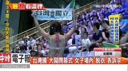 「台灣國」大鬧閉幕式 女子場內「脫衣」表訴求