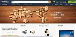 網購日貨更輕鬆 日本亞馬遜啟動直送台灣服務