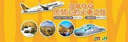 台灣虎航攜手JR東日本提供多重優惠套票組合