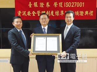 臺銀證券 通過ISO資安認證