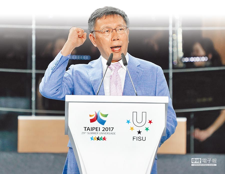 台北世大運30日閉幕,台北市長柯文哲致辭感謝所有參與世大運的選手及志工們,並將會旗交接給下屆主辦城市。(大專體總提供)