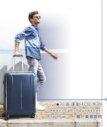 American Tourister 行李箱自在有型