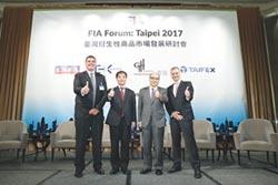 FIA研討會 盛況空前
