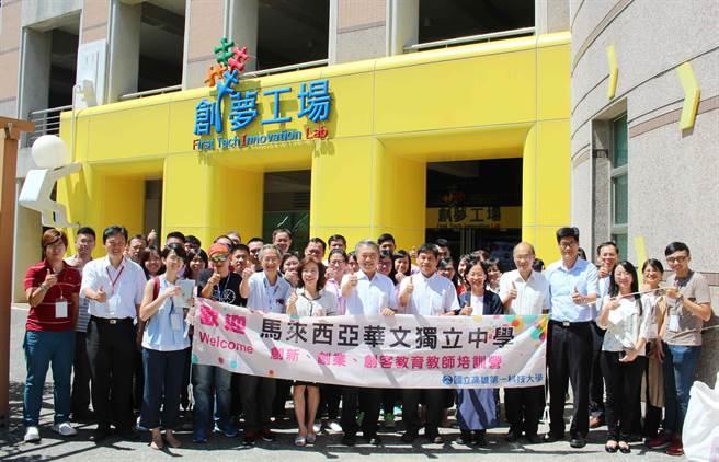 第一科大攜手馬來西亞華文獨立中學,舉辦「創新、創業、創客教育教師培訓營」邀請22名馬來西亞華文獨立中學教師參加。(圖/第一科大提供)