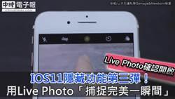 IOS11隱藏功能第三彈!用Live Photo「捕捉完美一瞬間」
