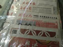 中國時報北京奧運報導 獲天津體育博物館收藏
