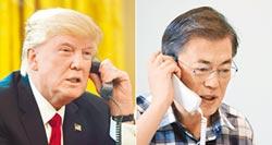 美韓總統熱線 強化同盟施壓北韓