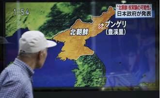 美專家:北韓核試驗從未對日造成輻射風險 籲觀察風向