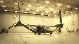 新型態直升機V280開始地面試驗