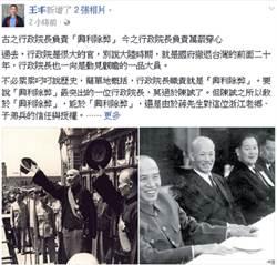 王丰:閣揆越做越小 剩替總統擋子彈功能