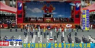 國慶煙火超支3千萬 立委諷:學柯P救民調