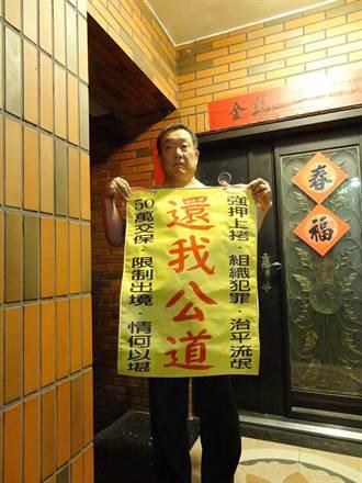 知名夜店股東 陳鐵城抗議司法迫害