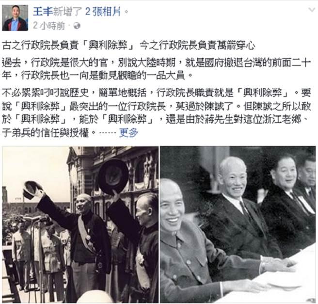 王丰在臉書發文,感嘆當今行政院長之宿命。(擷取自臉書)