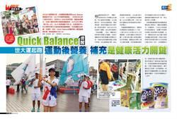 世大運起跑  Quick Balance提醒  運動後營養補充是健康活力關鍵
