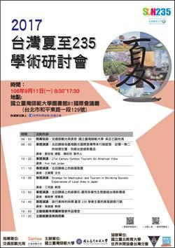 《產業》產學交流激火花,觀光局將辦台灣夏至235研討會