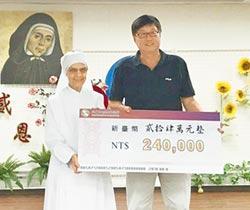 兆豐慈善基金會 捐助台灣天主教安老院
