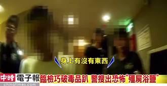 警察臨檢破 毒蟲旅館開趴吃「喪屍藥」生幻覺、啃人臉沒在怕