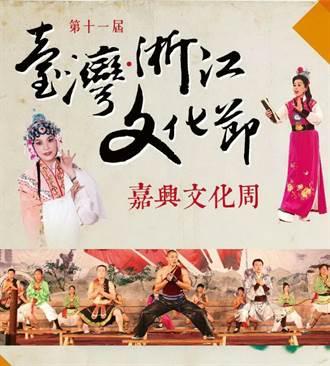 浙江文化節 移師雲林