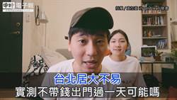 台北居大不易 實測不帶錢出門過一天可能嗎?