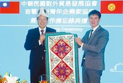 貿協、吉爾吉斯青年企業家協會簽MOU