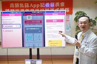 高榮推亞洲第一款乳癌篩檢App 已逾6萬人受惠