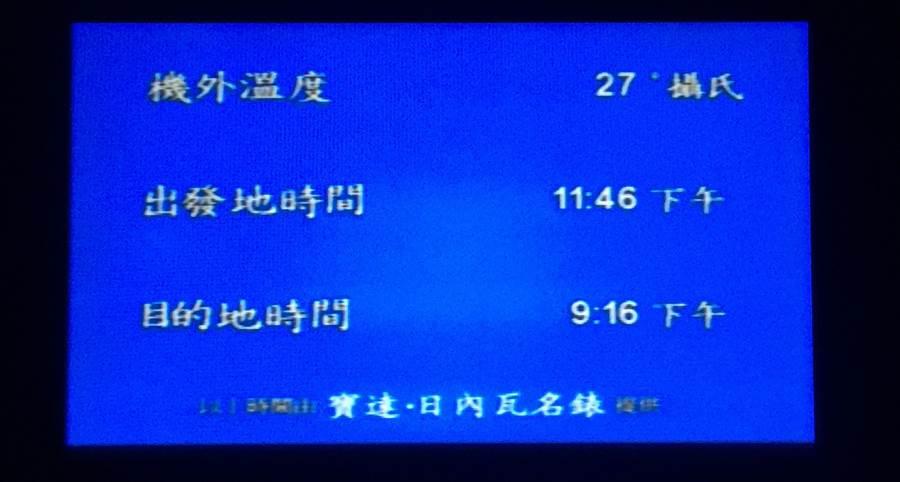 從香港國際機場飛抵印度英迪拉·甘地國際機場時,機艙內提示的兩地時差訊息。(圖/黃慧雯攝)
