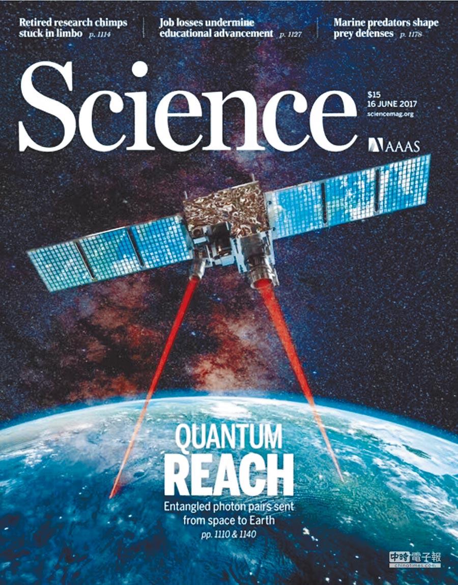 「墨子號」量子衛星登上美國《科學》雜誌封面。(新華社)