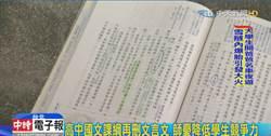國文課綱爭議再起 教育部擬調降10%文言文