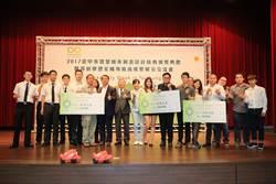 台中智慧城市創意設計頒獎 張光瑤期待量產輸出為國爭光