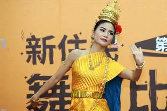 第二屆新住民舞蹈比賽 舞出臺灣「新」能量