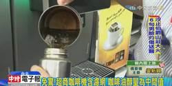 網路瘋傳超商咖啡不能喝 血脂恐狂飆?!